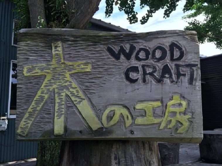【写真】木の工房の看板。木でつくらており、シンプルな作りになっている。