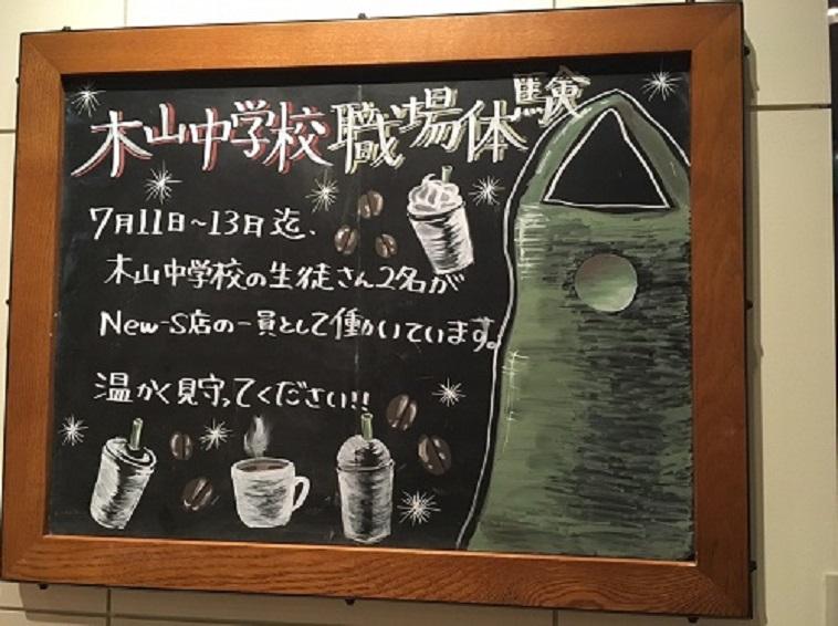 【写真】中学生の職場体験を説明するお店の黒板。地域のあたたかいバックアップで子どもたちは学ぶ。