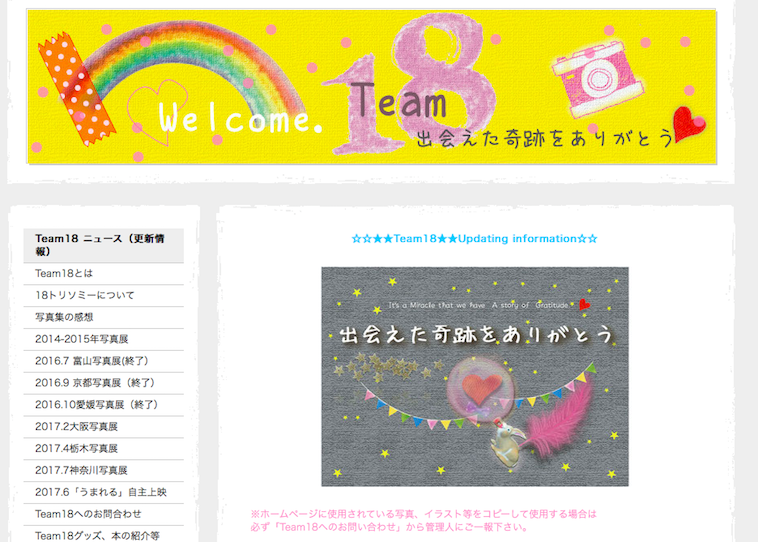 【写真】チーム18のウェブサイト画像