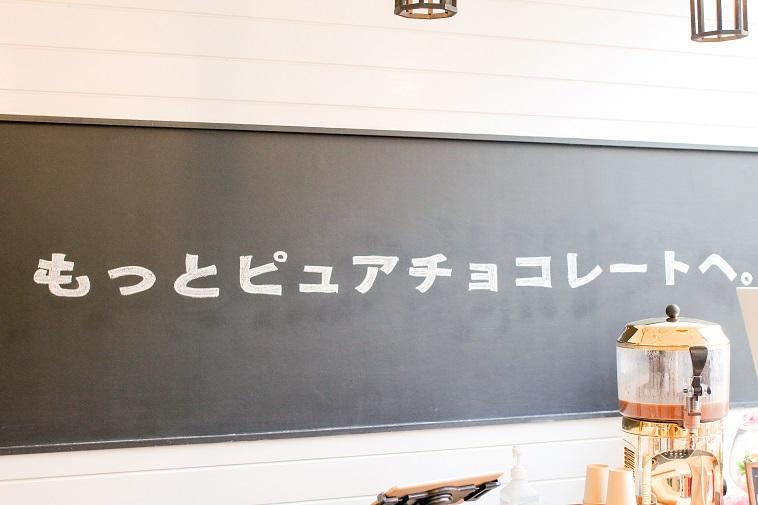 【写真】店内の壁にはもっとピュアチョコレートへの文字が書かれている。
