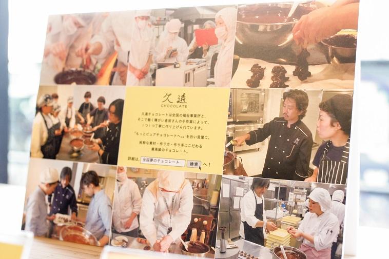 【写真】店内にはくおんチョコレートのショコラティエの写真が飾られている。