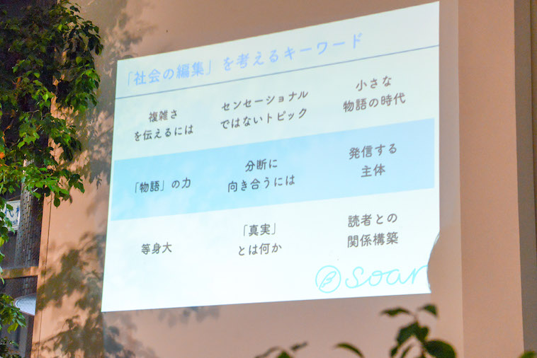 【写真】トークセッションのスライド写真。「社会の編集」を考えるキーワードが並んでいる