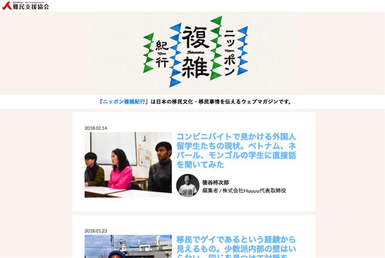 【写真】ニッポン複雑紀行のトップページ