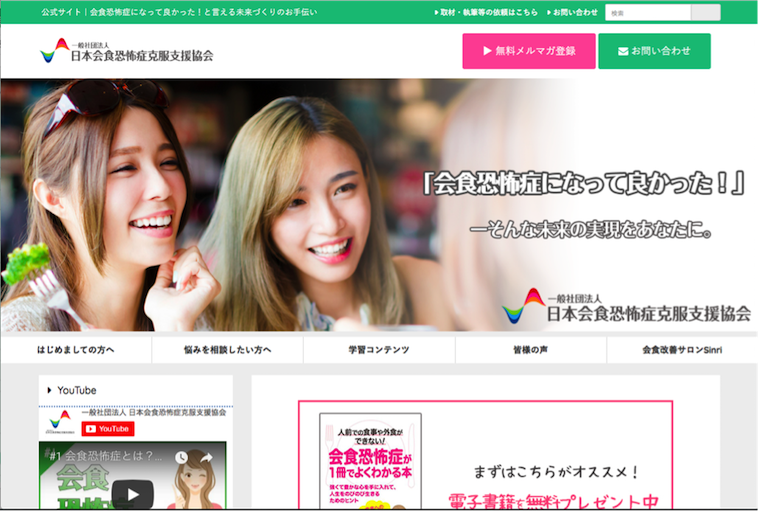 【写真】一般社団法人日本会食恐怖症克服支援協会のホームページ