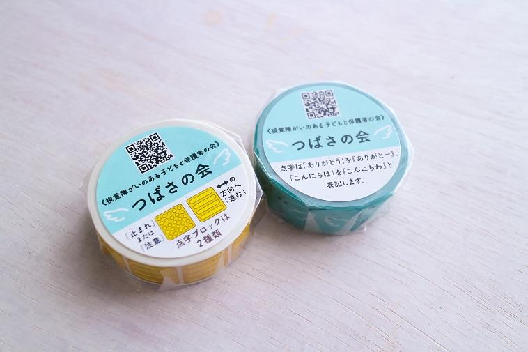 【写真】表面につばさの会と印字された点字ブロックと点字の2種類のマスキングテープ