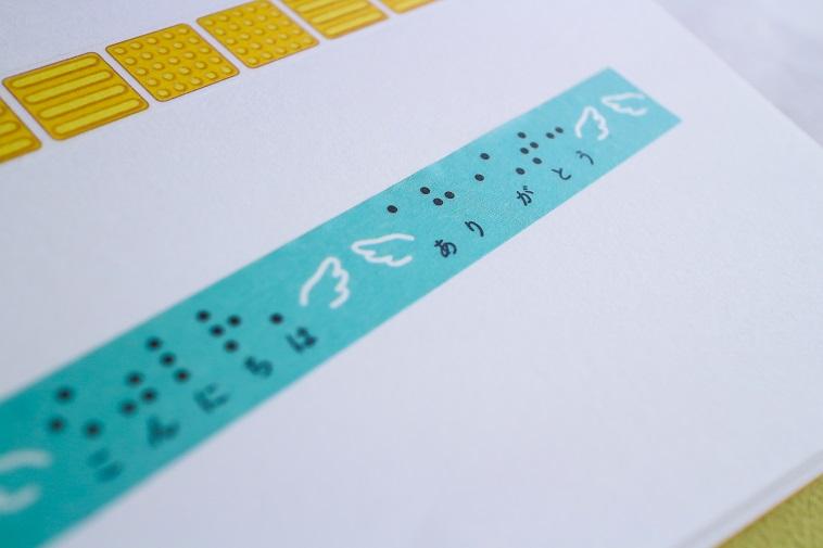 【写真】ノートにはられた「ありがとう」「こんにちは」と記載された点字のマスキングテープ