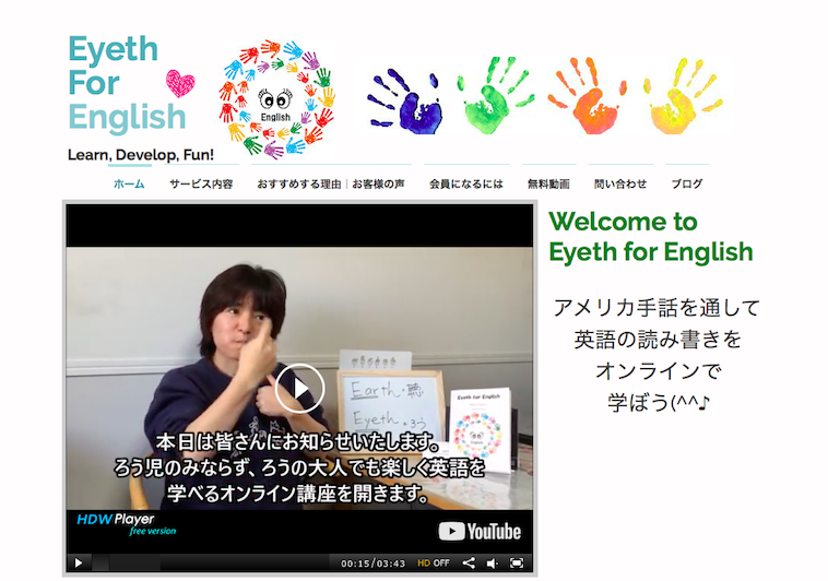 【写真】Eyeth For Englishのホームページ
