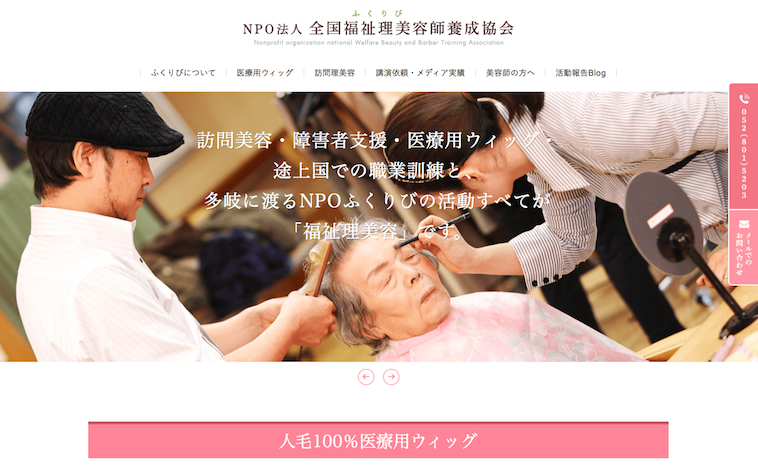 【写真】「ふくりび」ウェブサイト