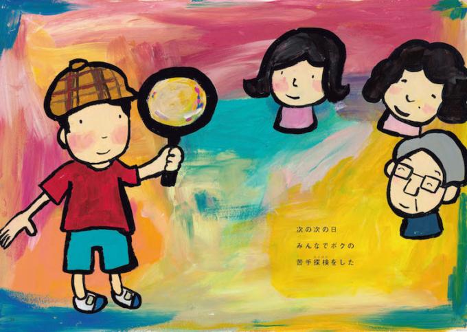 【写真】チアキさんが出版した絵本の挿絵