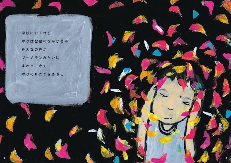 【写真】教室の中でこだまする音に敏感な様子を描いたチアキさんのイラスト