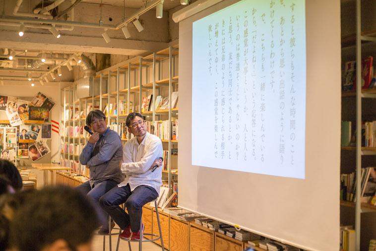 【写真】にしむらさんの著書「一緒に冒険をする」の冒頭インタビュー部分をスライドに写し、眺める工房まるのお2人