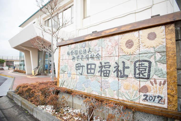 【写真】町田福祉園の看板
