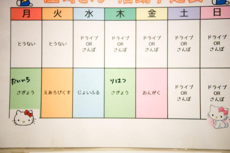 【写真】キティーちゃんのイラストを用いた、一週間のスケジュール表