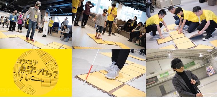 【写真】ゆるスポーツのイベントで開催された点字ブロックリレー。可動式の点字ブロックでレールをつくり、その上を歩いている参加者。