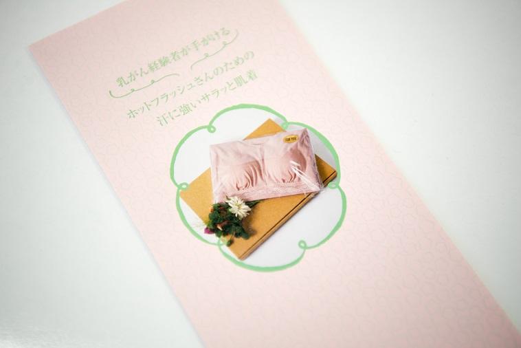 【写真】くろーぶのパンフレット。「乳がん経験者が手がけるホットフラッシュさんのための汗に強いサラッと肌着」という説明が書かれている