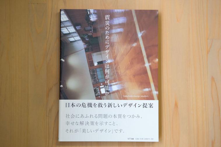 【写真】書籍震災のためにデザインは何が可能かの表紙