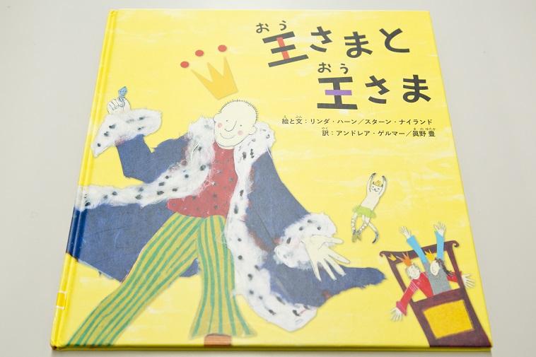 【写真】絵本「王さまと王さま」の表紙
