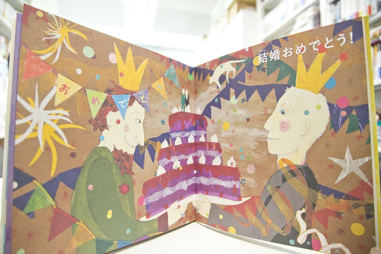 【写真】絵本「王さまと王さま」の中の1ページ。王さまと王さまが結婚する様子が描かれている