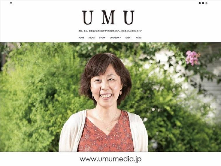 【写真】ウェブメディアUMUのサイト