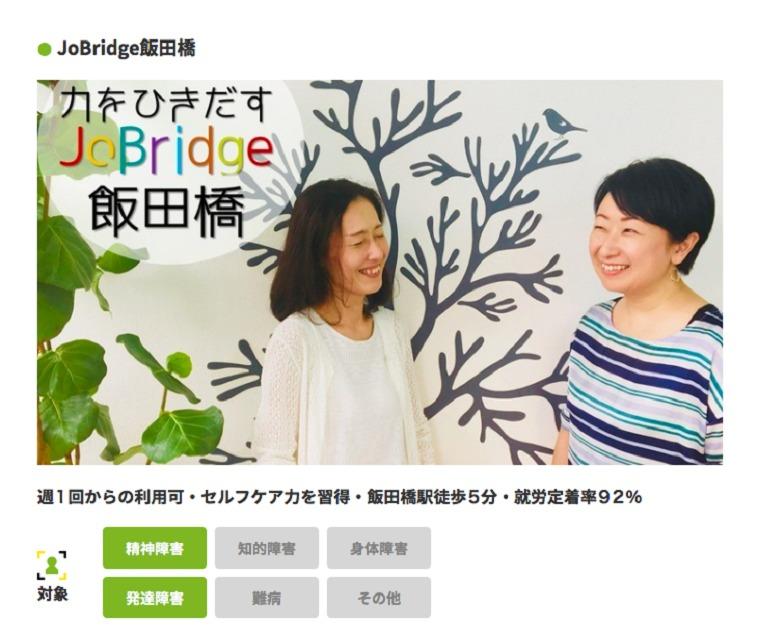 【写真】サイトでは、就労支援の事業所情報も掲載される