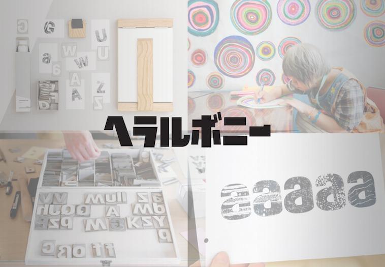 【写真】へらるぼにーの紹介写真。4つに区切られており、それぞれヘラルボニーの制作風景がうつっていたり、アルファベットがうつっている。真ん中には大きくへらるぼにーと書かれている。