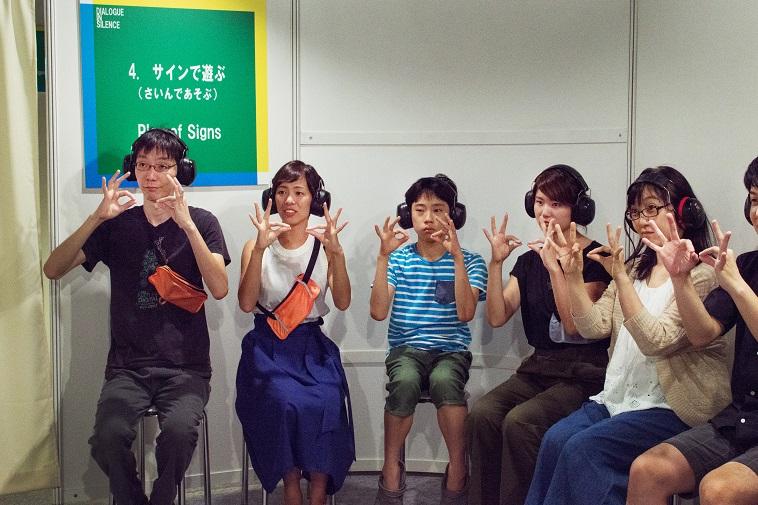 【写真】参加者たちが手を使ってサインを作っている。