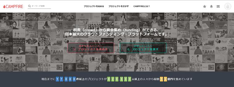 【写真】きゃんぷふぁいやーのホームページのトップページ。 様々なクラウドファンディングの紹介写真が並べられている。