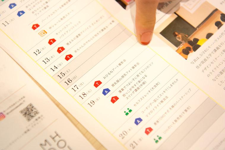 【写真】イベントのカレンダー。週に何度もイベントが開催されている