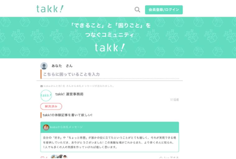【写真】タックのサイトページの写真。「できること」と「困りごと」をつなぐコミュニティ タック!と大きく書かれている。ユーザーが困っていることを書く欄がある。