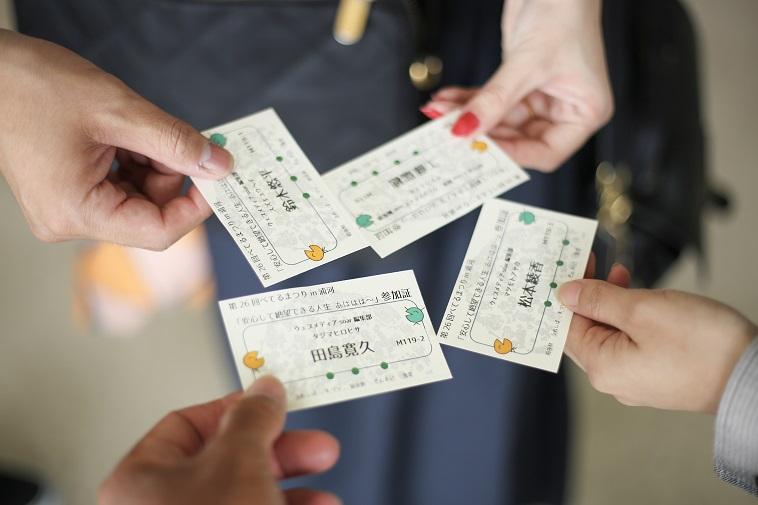 【写真】取材チーム4人のべてるまつりのチケット。名前、べてるまつりのテーマなどが書かれている