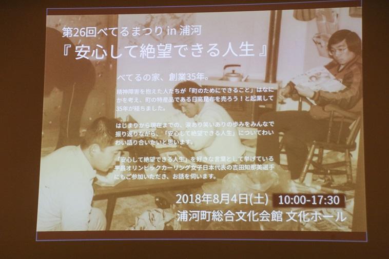 【写真】スライドには「第26回べてるまつりin浦河『安心して絶望できる人生』 べてるの家、創業35年」などと描かれている