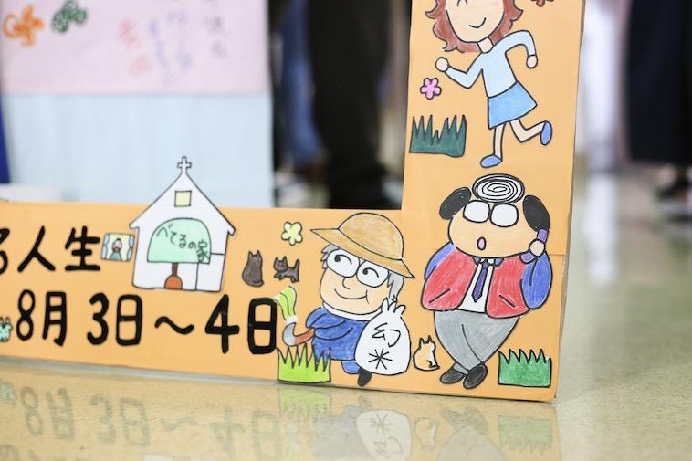 【写真】べてる祭の記念撮影用パネル。べてるメンバーのイラストが描かれている