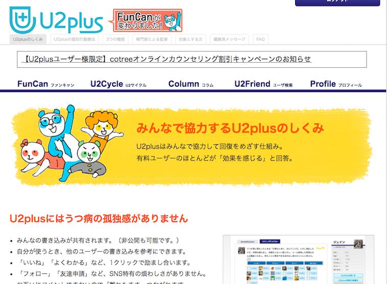 【写真】みんなで協力するU2plusのしくみと書かれたトップページ