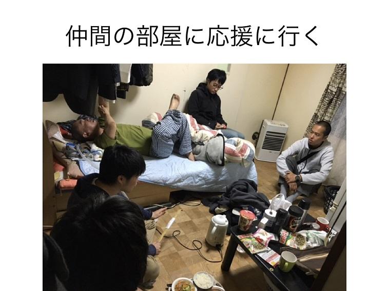 【写真】サトウさん含むべてるメンバーの家で集まって話をしている。ベッドに寝転んでいる人、スマートフォンを見ている人がいる