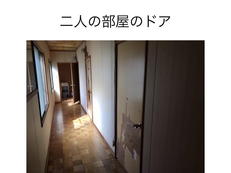 【写真】二人の日常を紹介したスライド。二人の部屋のドアはにはガムテープで修復の跡が