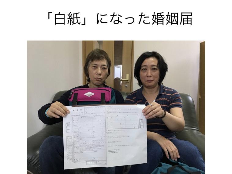 【写真】二人の日常を紹介したスライド。「白紙になった婚姻届」の文字と、婚姻届を二人で持っている写真