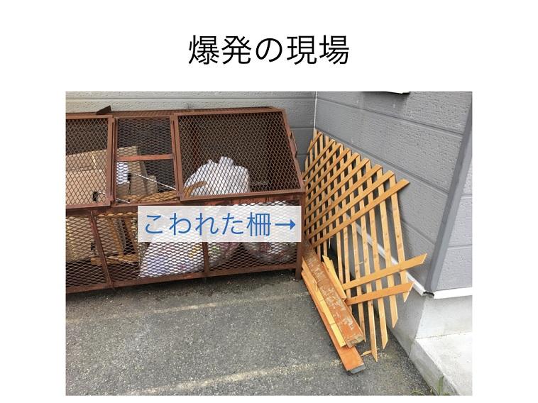 【写真】アベさんの日常を紹介したスライド。壊れた木の柵がゴミ捨て場に捨てられている