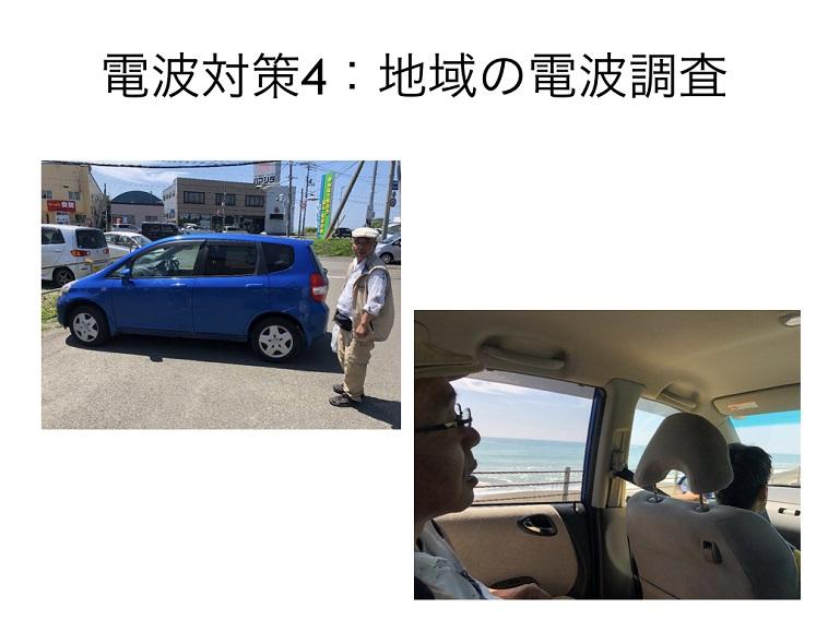 【写真】ナガトさんの日常を紹介したスライド。車の前でナガトさんが立っている写真と、車内でナガトさんが真剣に話をしている写真