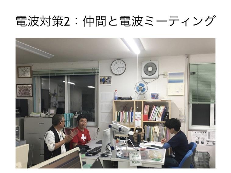 【写真】夜のべてるの事務所で、べてるのスタッフらしき人とナガトさんが話し合っている