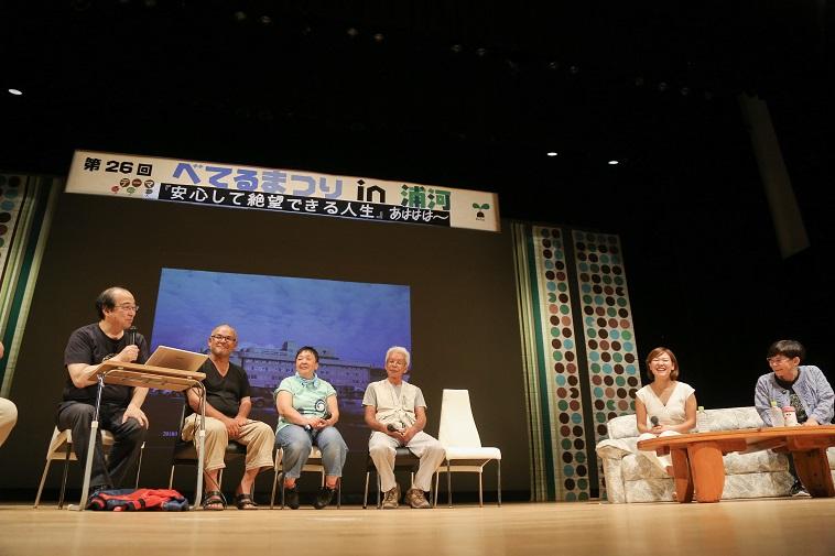 【写真】ステージ上に6人が上がり笑いあっている。マイクを持っているのはむかいやちいくよしさん