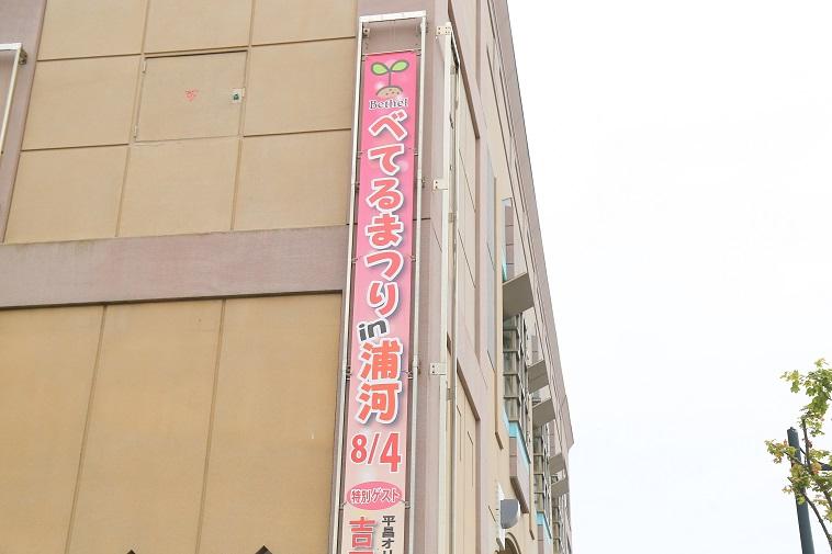 【写真】「べてるまつりin浦河 8/4」と書かれた横断幕が下がっている