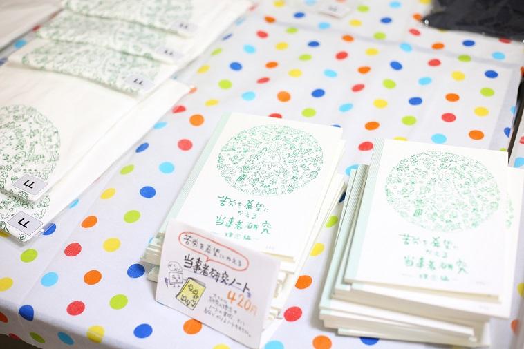 【写真】当事者研究ノートは420円で販売されている。表紙には絵と「苦労を希望に変える当事者研究」と描かれている