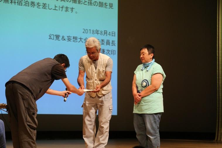 【写真】ナガオトシユキさん、カヨコが賞状を受け取っている