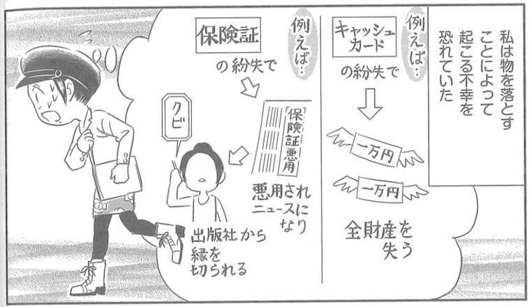 【イラスト】みやざきさんが物をなくすことによって起こる不幸を恐れていた時の例がイラストで描かれている。例として、キャッシュカードや保険証の紛失が挙げられている。