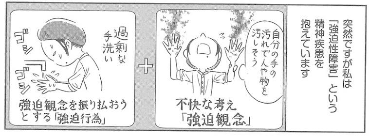 【イラスト】みやざきさんが書いた強迫性障害について説明した漫画の一部