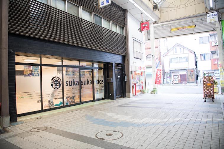 【写真】すかすかきっずの入り口付近。くりはま商店街の一角に構えられている。