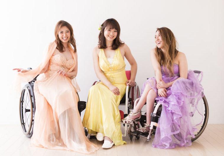 【写真】素敵なドレスをみにつけ笑顔で車椅子にのるびよんどがーるずのめんばー三人