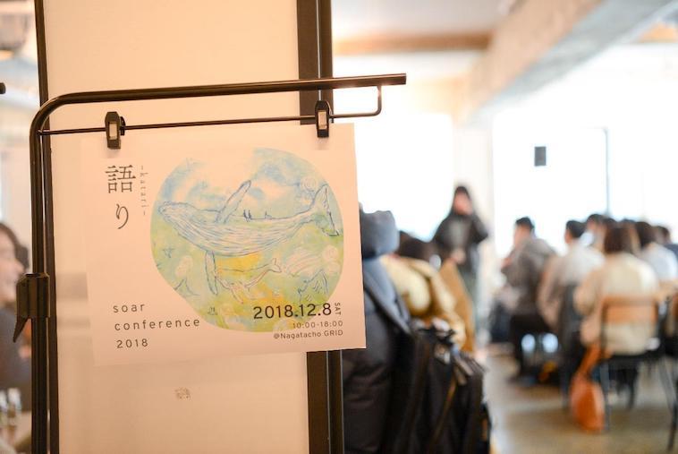 【写真】そあかんふぁれんすのフライヤーの写真。 イベントのテーマの語りと書かれた横には、大きなくじらの絵が描かれている。