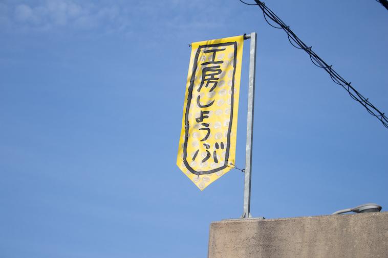 【写真】学園内の敷地に掲げられている「こうぼうしょうぶ」の旗。