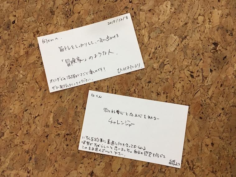 【写真】ライターのむかいさんが参加者の方からもらった2枚の手紙。
